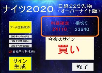ナイツ2020・ソフト画面.PNG